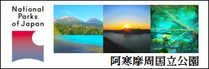 環境省阿寒摩周国立公園